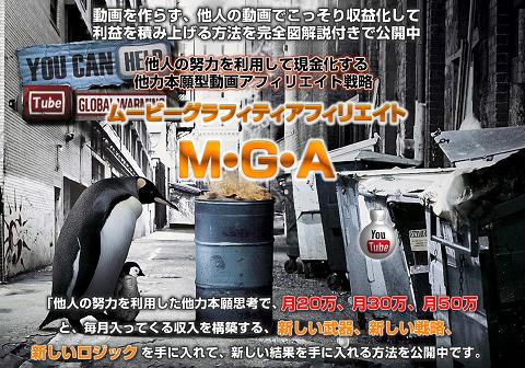 MGA2.png