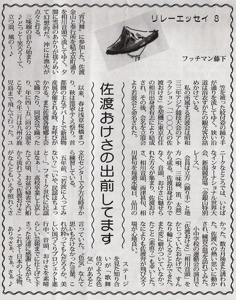 12ふじ藤下幸伸