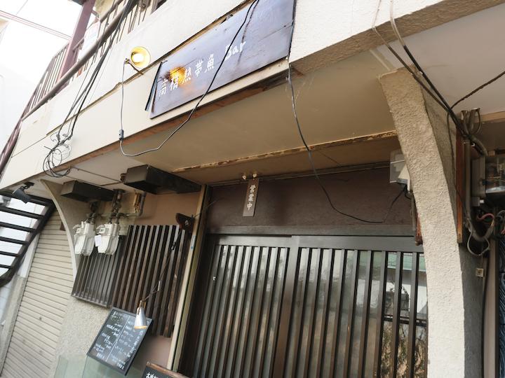 高橋熱帯魚Bar