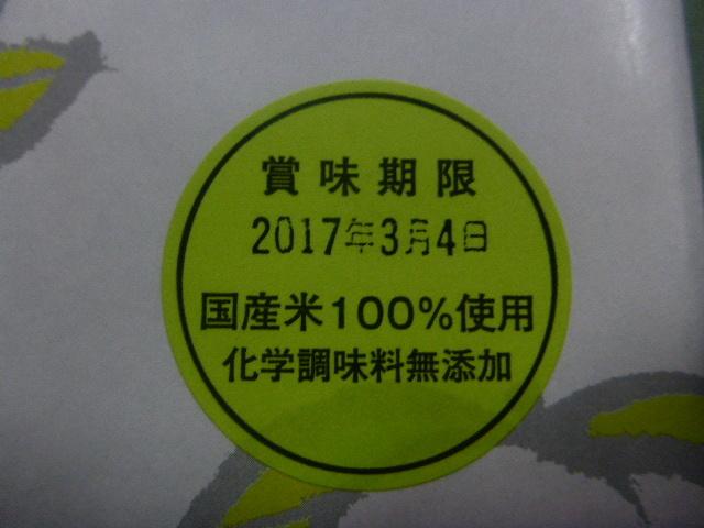 2017-01-14_071.jpg