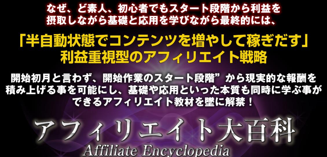 鈴木勇人アフィリエイト大百科画像