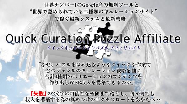 quickcurationpuzzleaffiliate