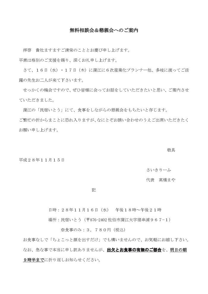 無料相談会&懇親会へのご案内 蒲江-001-2