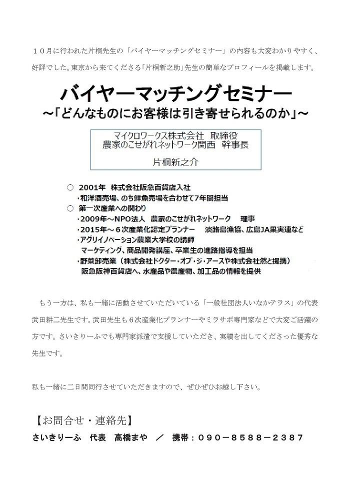 無料相談会&懇親会へのご案内 蒲江-002-2