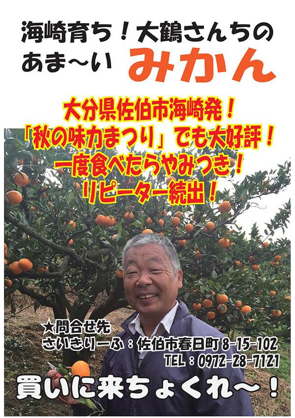 大鶴さんちのあま~いみかん エキスポカフェ 12月3日 600