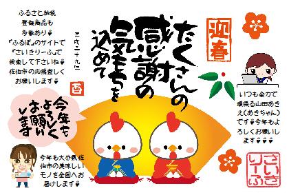 年賀状デザイン_2017010501