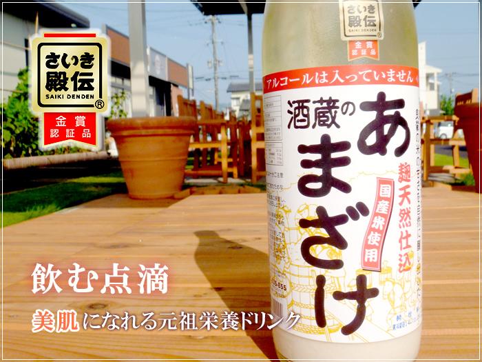 amazake-main.jpg