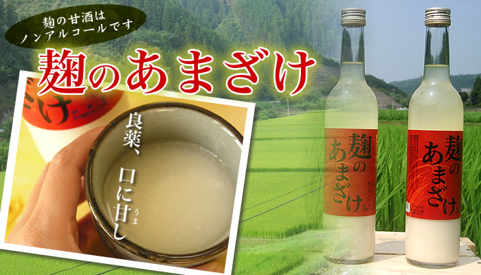 amazake_main1.jpg