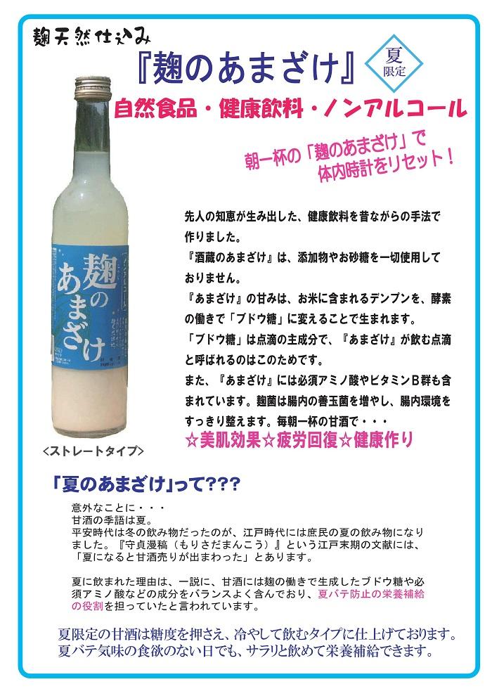 amazake_natu_pop700.jpg