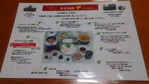 茶茶御膳炉1