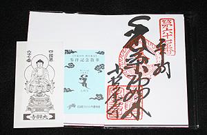 大興寺16