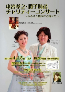 17本岩孝之・潤子姉弟チャリティーコンサート