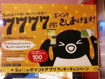 20161204-ICOCA ペンギンさんより (1)