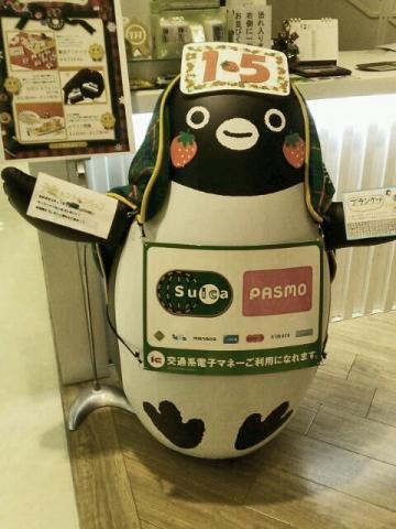 20161204-ICOCA ペンギンさんより (2)