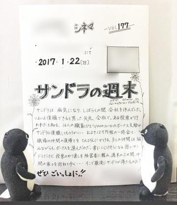 20170122-映画会 (7)-加工