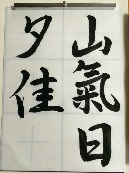 教室_20161128_半紙漢字