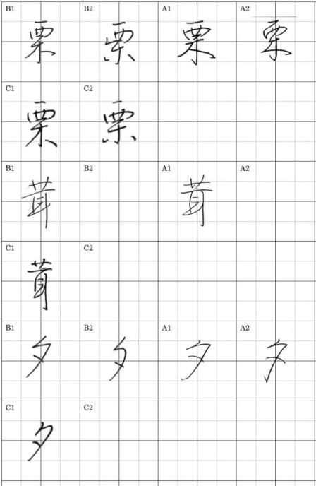 漢字比較②