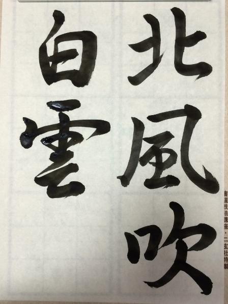 教室_20161227_半紙漢字