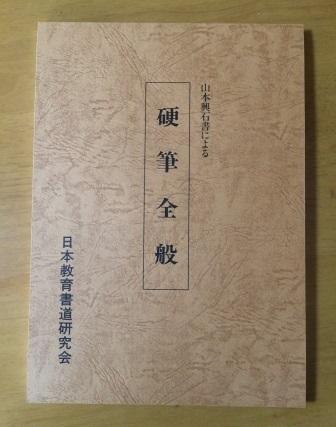 book_硬筆