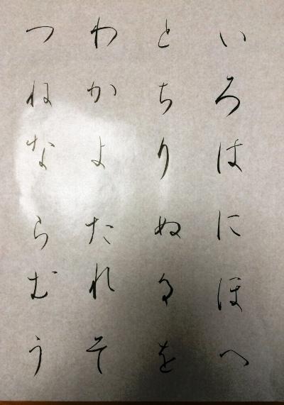 教室_201701_半紙仮名