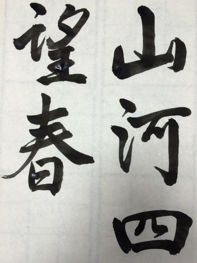 教室_201702_半紙漢字