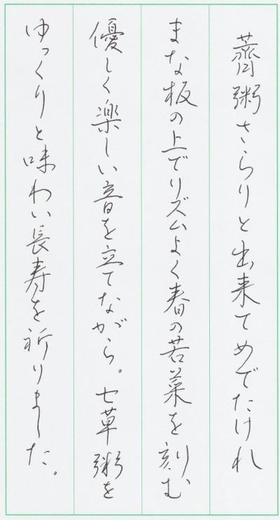 教室_20170130_硬筆試験2