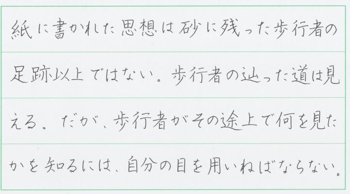 教室_20170130_硬筆試験3