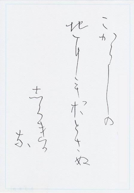 国_20170201_かな部