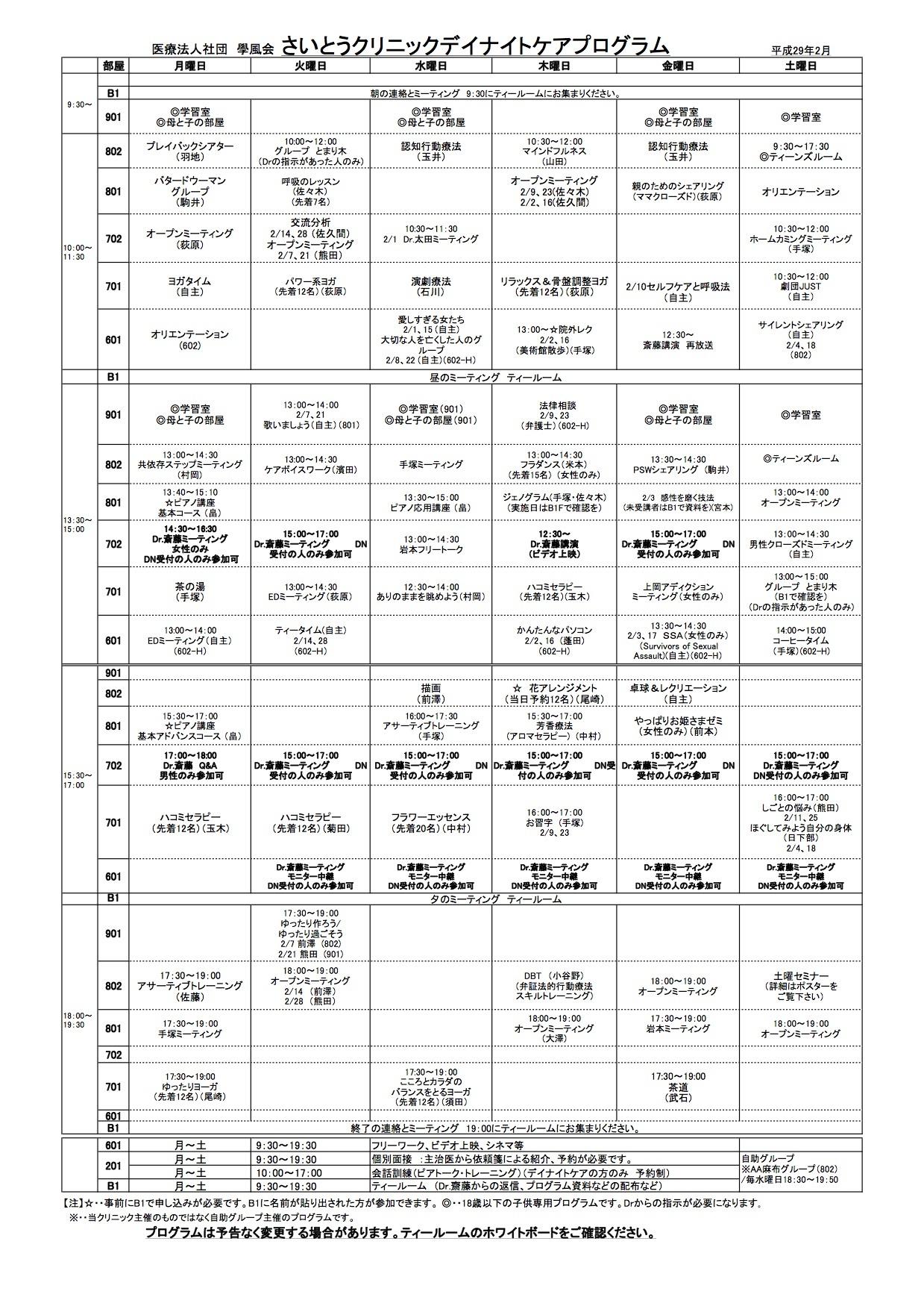 201702月プログラム進行表2 プログラム
