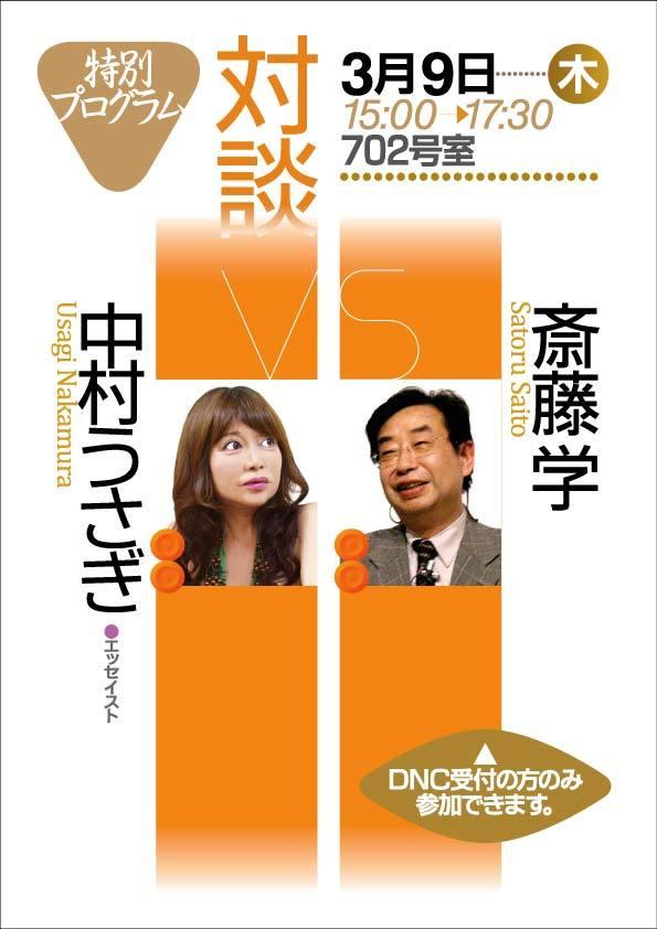 斎藤対談PDF