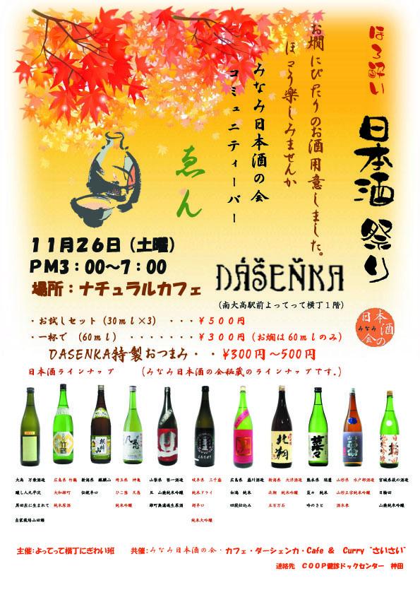 ほろ酔い日本酒祭2016のコピー