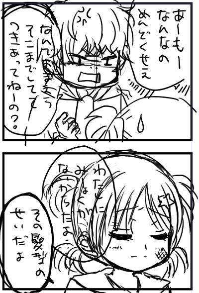 NKドウメイ11-12