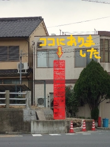 東福寺石碑2