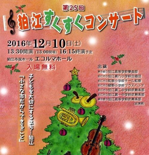 161210komae_concert
