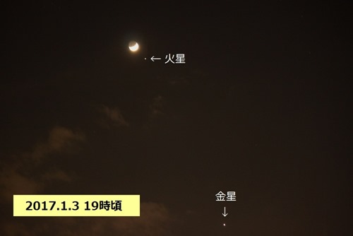 170103nearby_moon_mars_venus