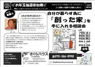 2017-1-7~9新春相談会ブログ .jpg