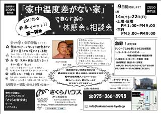 2017-01-14~22 「家中の…」体感会&相談会ブログ.jpg