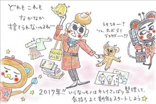2017-01-17 かたずけ_0.jpg