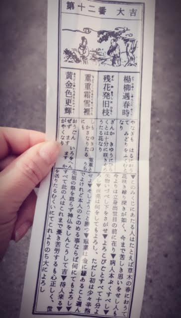 2017 おみくじ