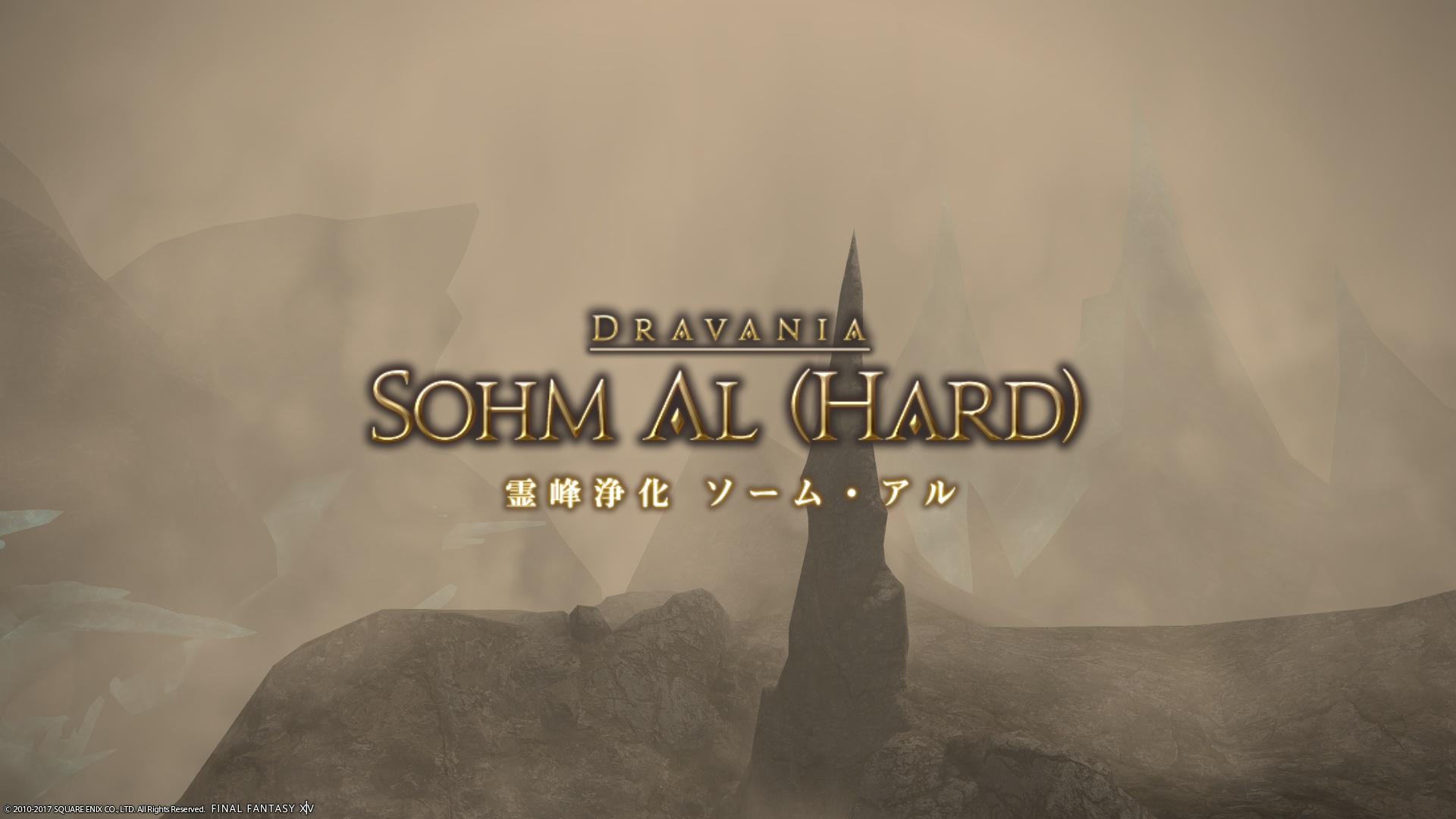 ソームアルハード