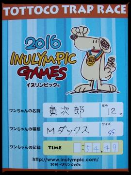 H28111219イヌリンピック