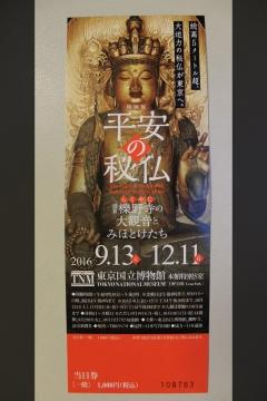H28121002東京国立博物館
