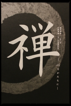 H28121014東京国立博物館