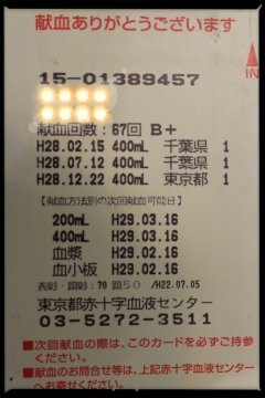H28122230献血ルームfeel