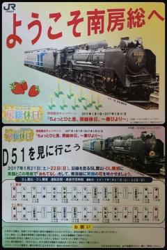 H29011401DL勝浦号・SL館山号試運転