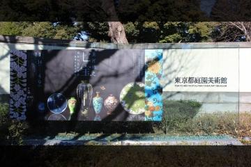 H29012301東京都庭園美術館
