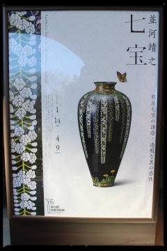 H29012305東京都庭園美術館