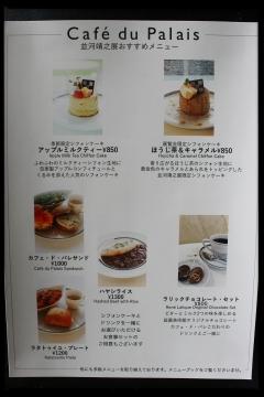 H29012309東京都庭園美術館