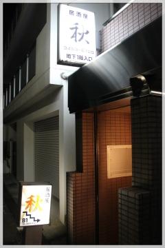 H29020201居酒屋秋
