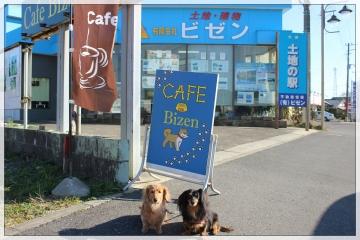 H29020401Cafe Bizen